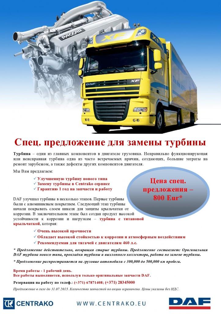 Turbinas akcija_RUS_2015